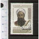 U.R.S.S. 1971-3714  Vlassov: sovietic hero   - 1 value  MNH complete