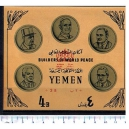 YEMEN 1967-353A Pace nel mondo sovrast. 1 BF ND ** completa