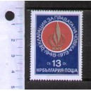 BULGARIA 1973-2022  CONGRESS OF TRADE UNIONS - 1 value mint complete set with out glue