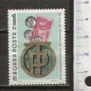 HUNGARY 1974-2356 24th Anniversary of the Savings Bank - 1 value mint complete set with out glue