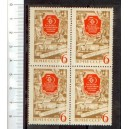 U.R.S.S. 1971-3694  24th Congress of the Ukrainian Communist Party-Block of 4 values **MNH complete with second choice glue