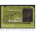 SHARJAH 1970-642 Beethoven 1 BF ** su gold foil completo